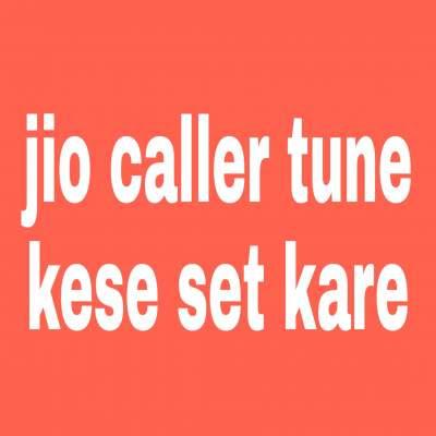 Jio में caller tune कैसे सेट करें How to set caller tune in jio 2020