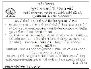 Gujarat Shramyogi Educational Award Scheme - 2020