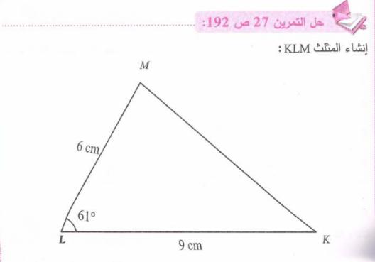 حل تمرين 27 صفحة 192 رياضيات للسنة الأولى متوسط الجيل الثاني