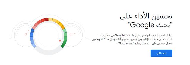 كيفية إنشاء ملف Sitemap وإرساله الى Search Console - Google ؟   كيفية إرسال ملف Sitemap إلى Google باستخدام أدوات مشرفي المواقع ؟   إرسال ملف Sitemap إلى Google .     سوف نشرح لكم كيفية إرسال ملف Sitemap بلوجر إلى Google باستخدام أدوات مشرفي المواقع , و لكن كيف تقوم بانشاء وارسال ملف Sitemap في مشرفي المواقع في حال كنت لاتعلم سوف نتعلم اليوم معاً كيفية إنشاء و تقديم ملف Sitemap الخاص بمدونتك أو موقعك , وذلك من خلال إرسال خريطة موقع أخبار إلى جوجل و أضافة ملف sitemap جديد , كل ذالك دون الوقوع في خطأ تعذّرت قراءة ملف sitemap من خلال عمل ملف sitemap صحيح .