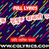 JHUMUK JHUMUK BAJLI PAYADI Lyrics [हल्बी गीत]- Kantikartik