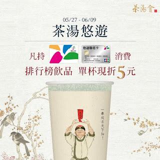 【茶湯會】持悠遊卡,排行榜飲品折5元