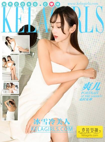 Image KelaGirls-2017-10-16-Shuang-Er-MrCong.com-024 in post KelaGirls 2017-10-16: Người mẫu Shuang Er (爽儿) (24 ảnh)