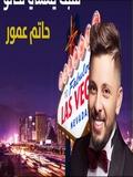 Hatim Ammor 2019 Albak Yemchi Lhalo