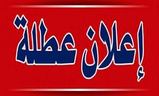 عــــــــاجـــــل المحافظات التي اعلنت عن تعطيل الدوام ليوم غد الاحد لغاية الان