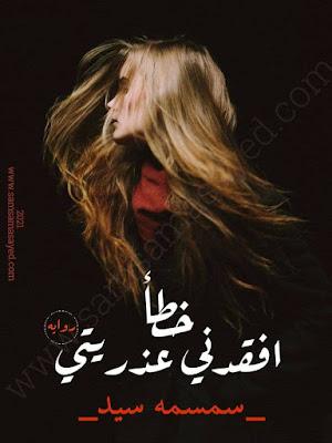 رواية خطا افقدني عذريتي الفصل السابع والثامن