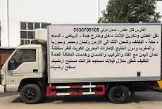 لماذا تختار الفارس نقل عفش الرياض (0530709108) لنقل الاثاث داخل وخارج الرياض