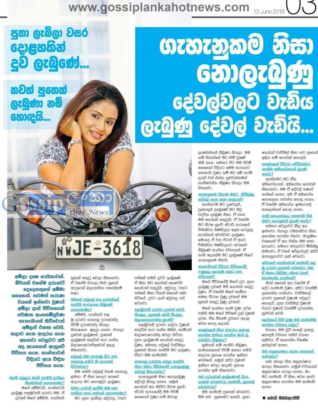 Chat with Amila Nadeeshani
