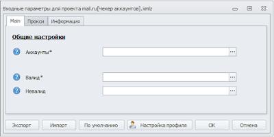 Настройки чекера mail.ru