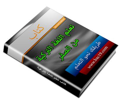 تحميل كتاب تعلم اللغة التركية من الصفر