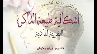 الذاكرة ظاهرة مادية فيزيولوجية