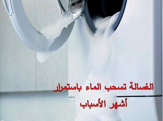 اسباب تجعل الغسالة الاتوماتيك تسحب الماء باستمرار