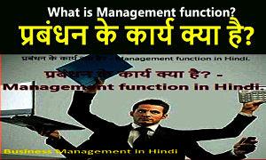 प्रबंधन के कार्य क्या है? । what is Management function in Hindi?