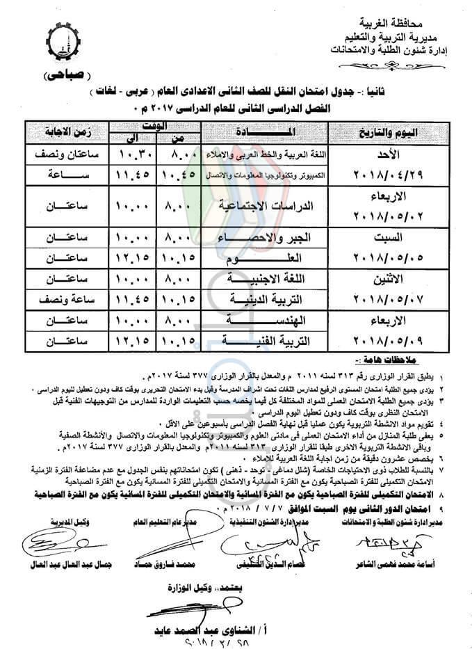 جدول امتحانات الصف الثاني الاعدادي 2018 الترم الثاني محافظة الغربية