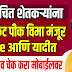 पिक विमा मंजूर Online आणि यादीत आपले नाव चेक करा ,  || kharip pik vima