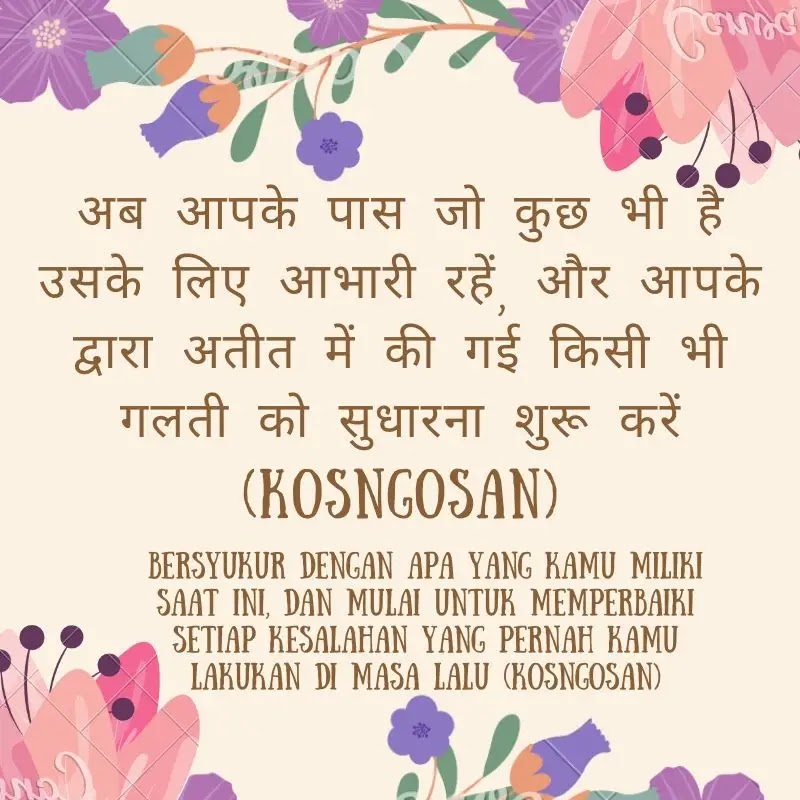 kata bijak bahasa india