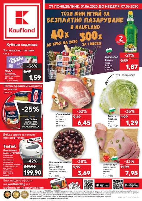 https://leaflets.kaufland.com/bg/kdz/3700/bg23/?page=1