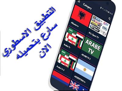 تحميل تطبيق mando sport الخورافي لمشاهدة الباقات والقنوات العالمية