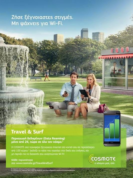 Νέο ολοκληρωμένο πορτφόλιο υπηρεσιών roaming για όλους από την COSMOTE