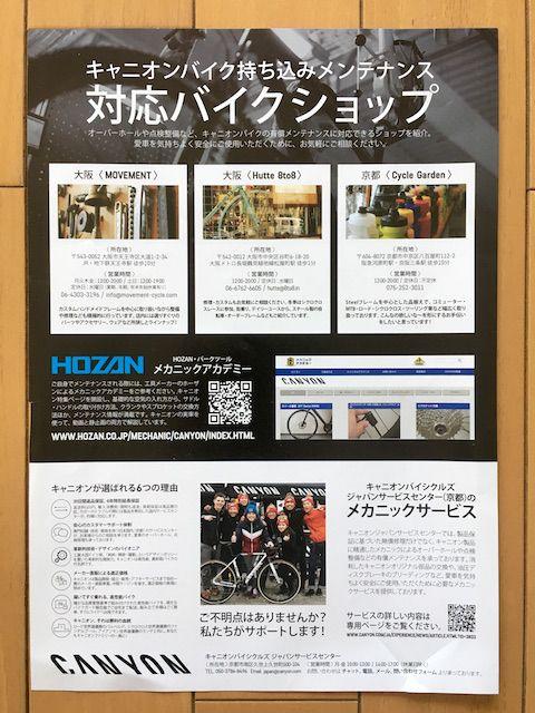 大阪のCanyonメンテナンスショップ