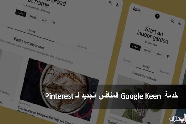 خدمة Google Keen المنافس الجديد لـ Pinterest