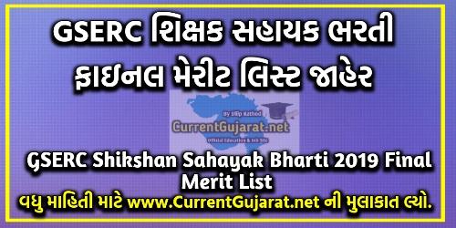 GSERC Shikshan Sahayak Recruitment 2019 Final Merit List