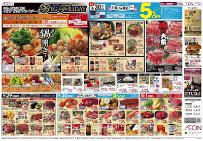 09/29〜10/01 Big Friday & 土曜感謝デー