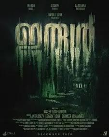 Irul  2021: Malayalam Film Cast, Trailer, Release On Netflix