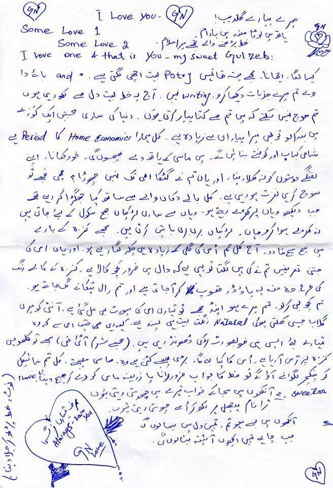 Urdu Poetry December 2012