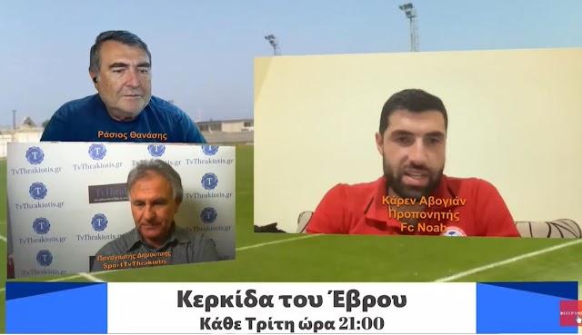 Κάρεν Αβογιάν : Πανηγύρισε  άνοδο στην ανώτερη κατηγορία Αρμενίας με την West Armenia -Υπέγραψε νέο συμβόλαιο με την  FC Noah