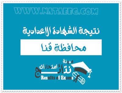 نتيجة الشهادة الاعدادية محافظة قنا 2019 برقم الجلوس - التيرم الثانى - اخر العام