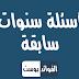 أسئلة الوزارة مع الإجابات لمادة اللغة العربية توجيهي المنهاج الجديد