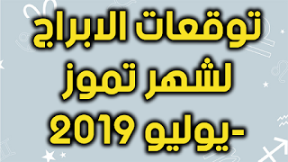 توقعات الابراج لشهر تموز-يوليو 2019