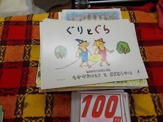 絵本 ぐりとぐら 100円