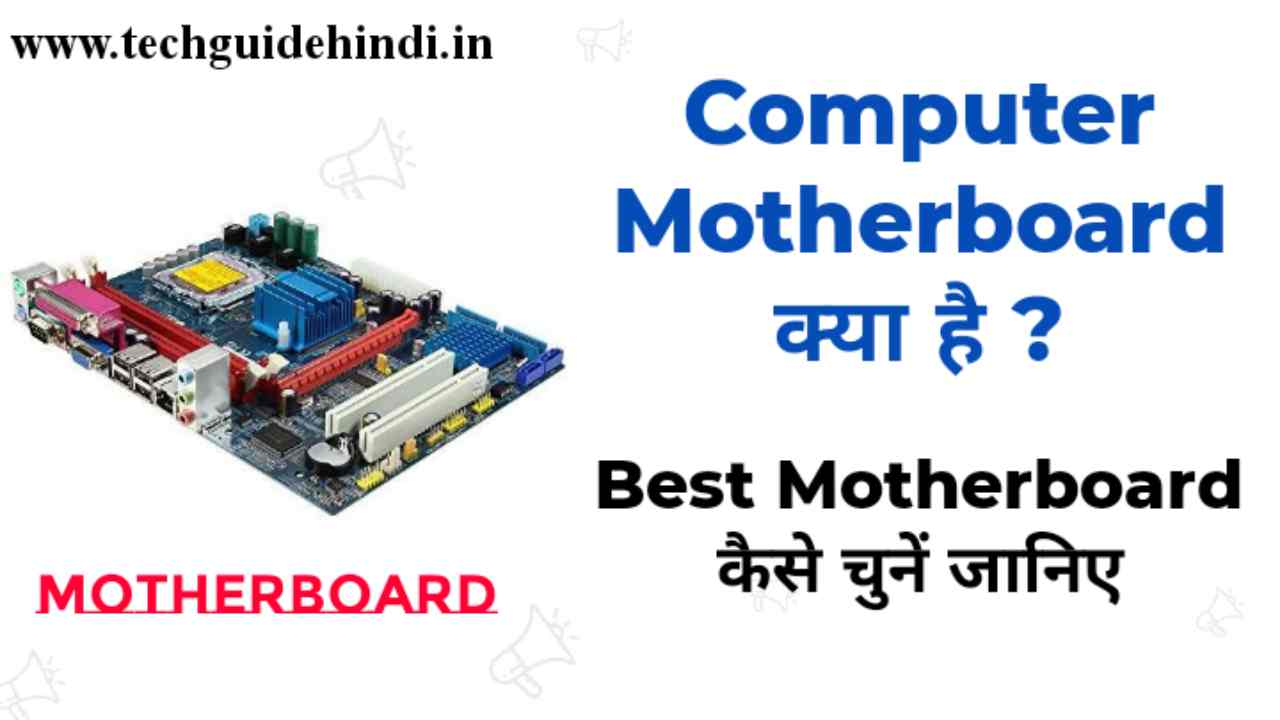 Motherboard kya hai - What is Motherboard in Hindi