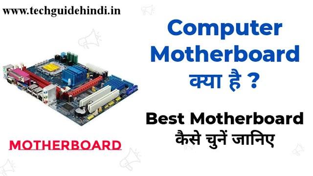 Computer Motherboard क्या होता है? Best Quality का Motherboard कैसे चुनें ?