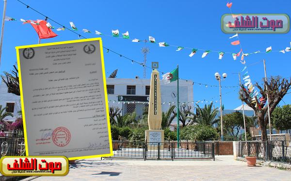 رفعتها المنظمة الوطنية لترقية المواطنة ..إنشغالات تنموية تنتظر التجسيد ببلدية سيدي عكاشة