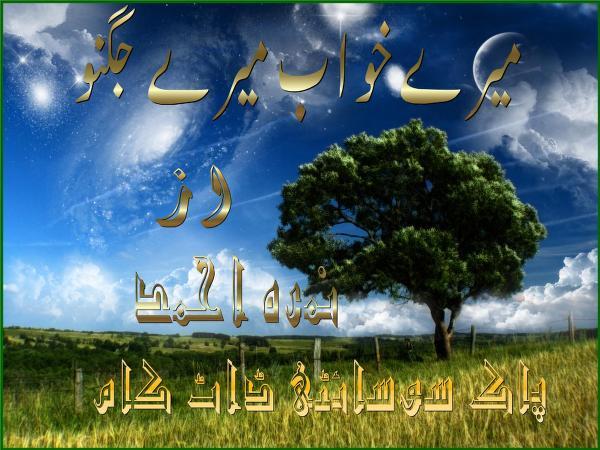 Mere Khawab Mere Jugnoo Urdu Novel By Nimra Ahmad
