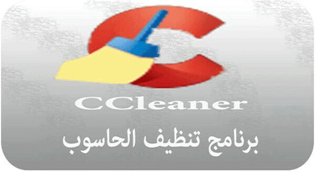 برنامج تنظيف الجهاز, افضل برنامج, تنظيف الحاسوب, برنامج تسريع الجهاز وتنظيفه, برنامج ccleaner;