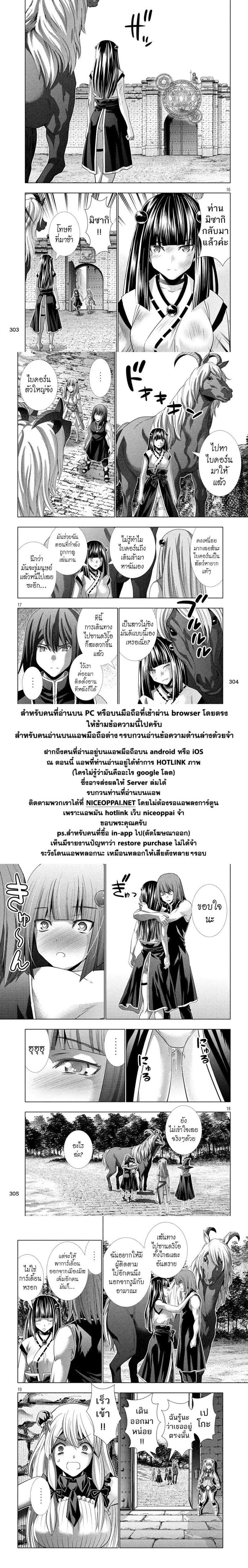 Parallel Paradise - หน้า 16