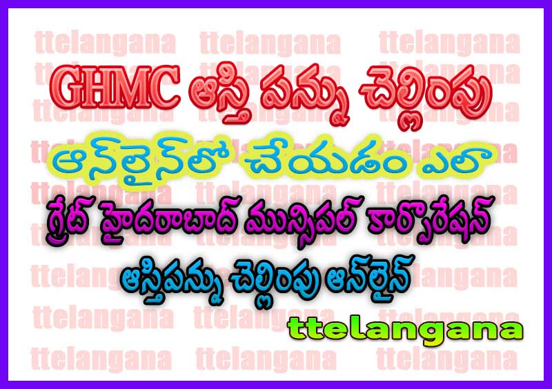 GHMC ఆస్తి పన్ను చెల్లింపు ఆన్లైన్ (గ్రేట్ హైదరాబాద్ మున్సిపల్ కార్పొరేషన్) ఆస్తిపన్ను చెల్లింపు ఆన్లైన్GHMC Property Tax Payment Online Greater Hyderabad Municipal Corporation Payment of Property Tax Online