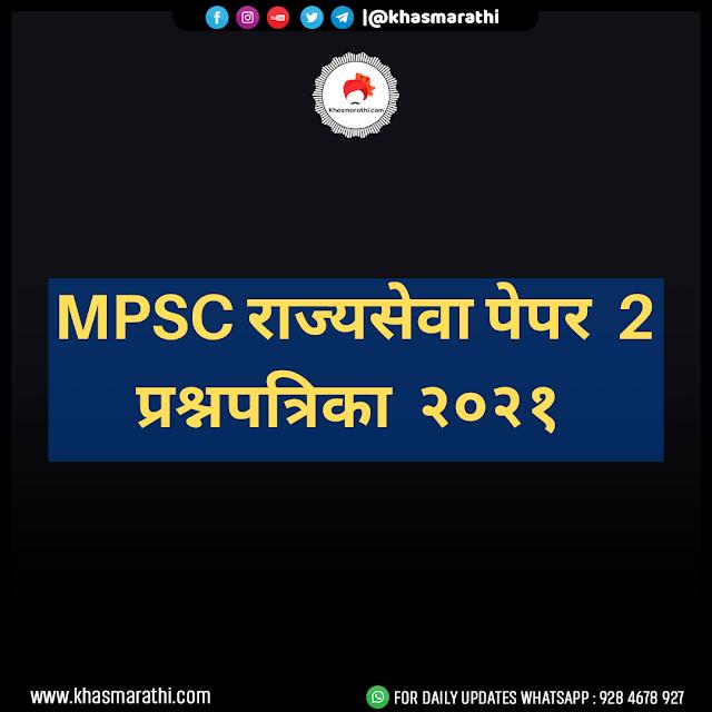 MPSC RAJYASEVA PRE EXAM 2021 QUESTION PAPAER 2  Spardha pariksha