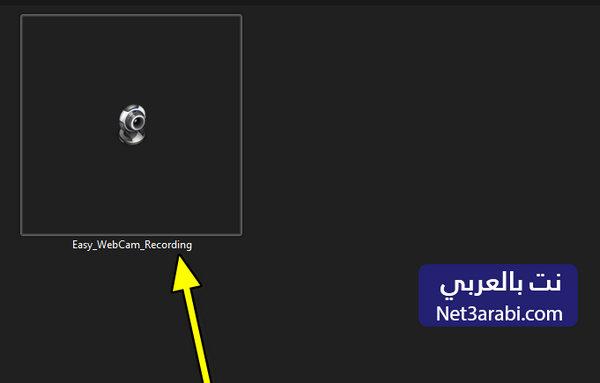 خطوات تحميل برنامج كاميرا اللاب توب ويندوز 10 و 7 و 8