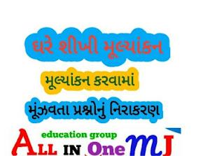 Ghare Shikhie Mulyakan Karvama  Munjavta Prashnonu Solution