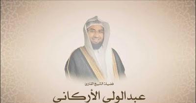 تحميل القران الكريم للشيخ عبد الولى الاركانى