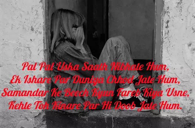 sad love shayari in hindi photo download