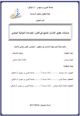 مذكرة ماستر: ضمانات حقوق الإنسان المتهم في قانون الإجراءات الجزائية الجزائري PDF