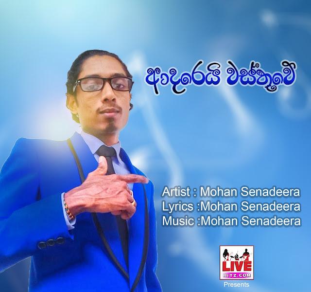 Adarei Wasthuwe - Mohan Senadeera