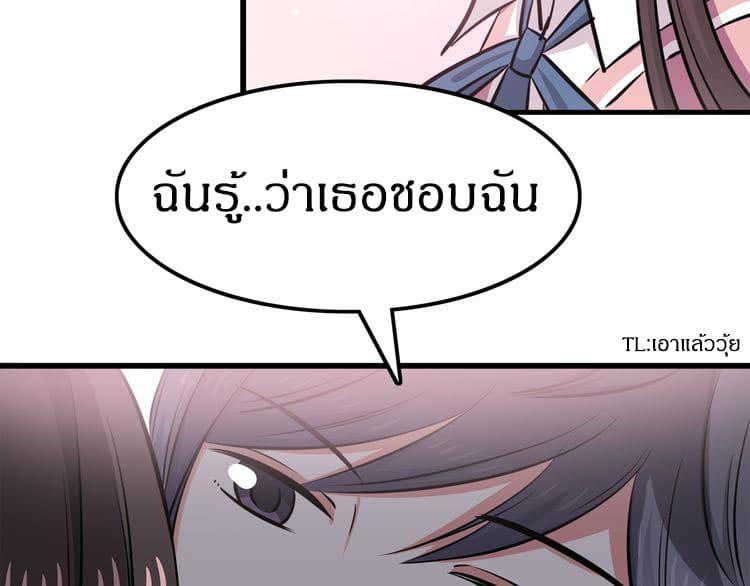 IF Future - หน้า 14