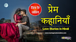 Love Story In Hindi 2020